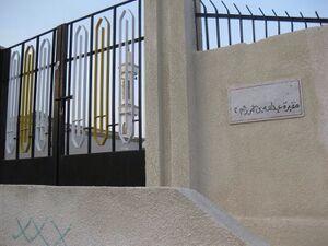 قبر عبدالله بن عمر.jpg