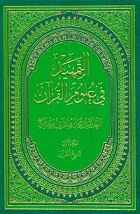 کتاب التمهید فی علوم القرآن.png