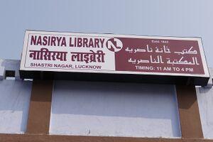 کتابخانه ناصریه هند.jpg