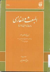 كتاب المبعث والمغازي تأليف أبان بن عثمان