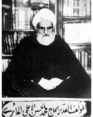 محمدحسین حائری اصفهانی.jpg