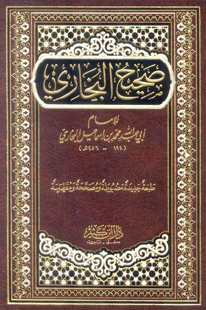 Sahih-al-bukhari.jpg