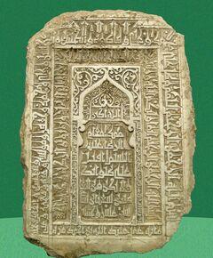سنگنوشته قدمگاه امام رضا که ایه ولایت بر روی آن حک شده است.jpg