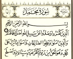 سوره محمد.jpg