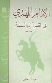 الإمام المهدي عليه السلام في القرآن والسنة.jpg