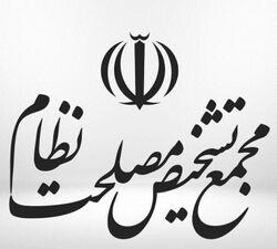 آرم مجمع تشخیص مصلحت نظام.jpg