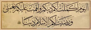 آیه اکمال از آیات غدیر.png