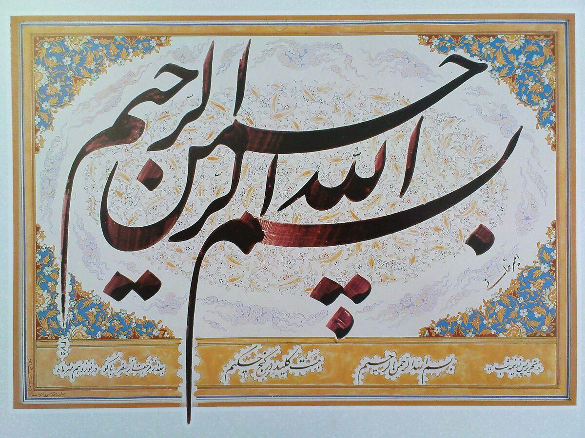 Bismillahi Rahmanir Rahim Wikishia