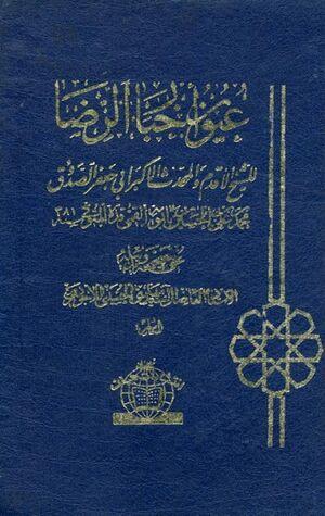 کتاب عیون اخبار الرضا.jpg
