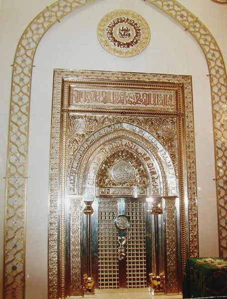 Fichier:محراب مسجد کوفه.jpg