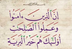 Qur'an 98.PNG