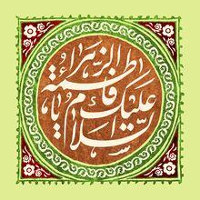Hazrate-fateme-335-2.jpg