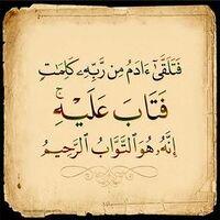 Al-Tawba Verse.jpg