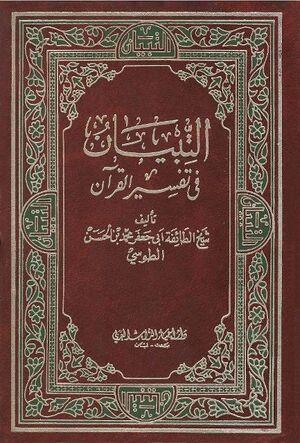 التبیان فی تفسیر القرآن.jpg