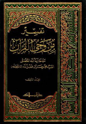 من وحی القرآن.jpg