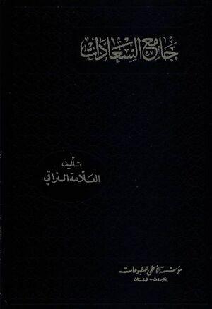 کتاب جامع السعادات.jpg