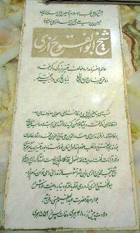صخرة قبر أبي الفتوح الرازي