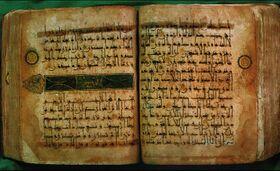 قرآن مربوط به قرن چهارم یا پنجم قمری.jpg