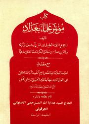 کتاب مؤتمر علماء بغداد.png