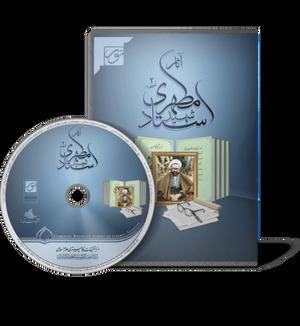 نسخه دوم نرمافزار آثار استاد شهید مطهری