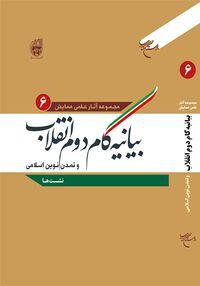 جلد ششم مجموعه آثار علمی همایش بیانیه گام دوم انقلاب و تمدن نوین اسلامی