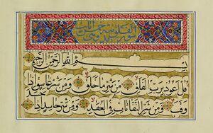 Surah Al Falaq Wikishia