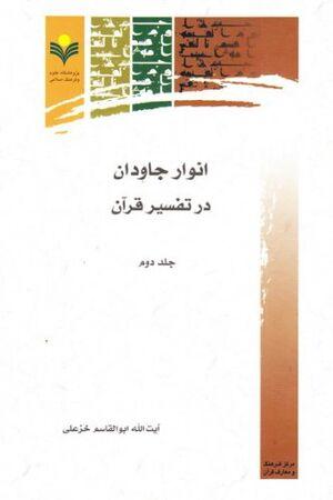 روی جلد دوم تفسیر انوار جاودان