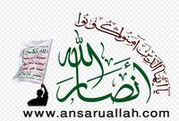 لوگوی انصار الله یمن.jpg