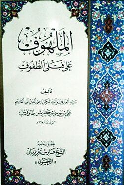 اللهوف علی قتلی الطفوف.jpg