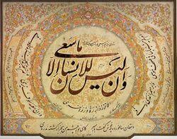 Sura al-Najm - WikiShia