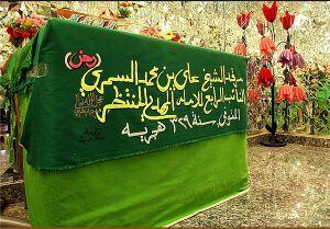 مقبره علی بن محمد سمری.jpg