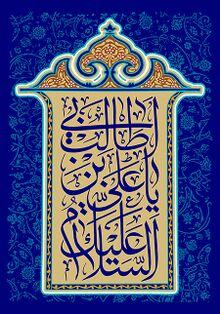 Emam-ali-333-n.jpg