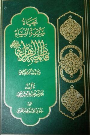 کتاب حیاة سیدة نساء فاطمة الزهراء.jpg