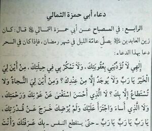 دعای ابو حمزه ثمالی.jpg