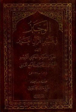 Al-Wajiz fi tafsir al-Qur'an al-'Aziz (book) - WikiShia