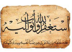 الاستغفار ويكي شيعة