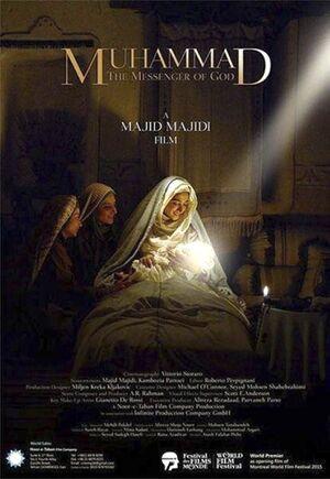 پوستر فیلم محمد رسول الله.jpg