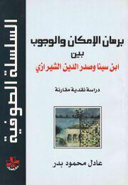 کتاب برهان امکان و وجوب نوشته عادل محمود بدر.