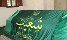 اردن میں مقام حضرت شعیب