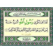 Qur'an 3321.jpg