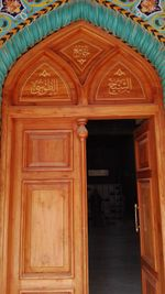 Entrance gate of al-Shaykh al-Tusi Mosque