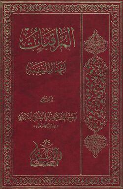 Al-Muraqabat (book) - WikiShia