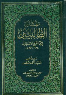 ابولفرج اصفہانی کی کتاب مقاتل الطالبیین