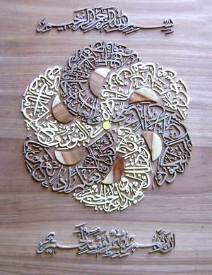 Sourate Al Adiyat Wiki Shia