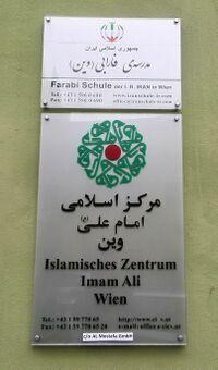 تابلوی مرکز اسلامی امام علی(ع) وین در کنار تابلوی مدرسه فارابی متعلق به جمهوری اسلامی ایران