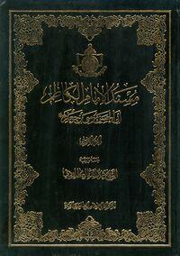 مسند امام کاظم.jpg
