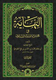 Al-Nihayah.jpg