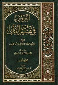 البرهان فی تفسیر القرآن.jpg