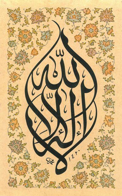 خوشنویسی کلمه توحید لا اله الا الله.jpg